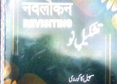 Navlokan : Living Shadows Of Genius Urdu Poetry